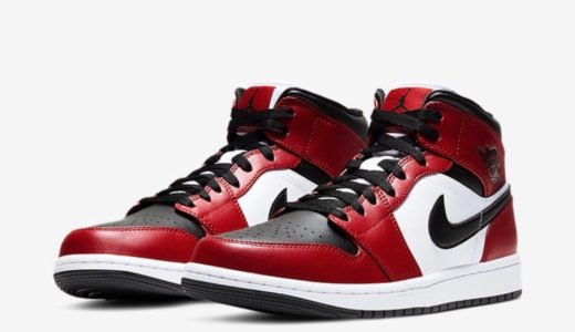 "【Nike】Air Jordan 1 Mid ""Chicago Black Toe""が国内6月3日に発売予定"