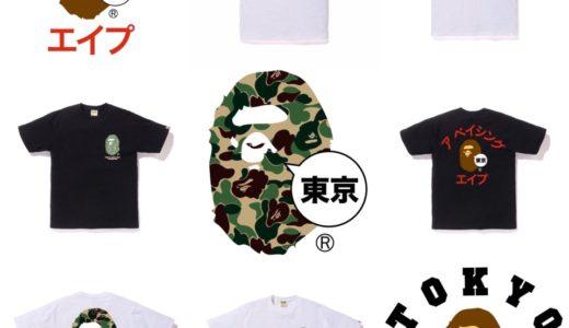 【BAPE®︎】「東京」グラフィックTシャツが1月11日に発売予定
