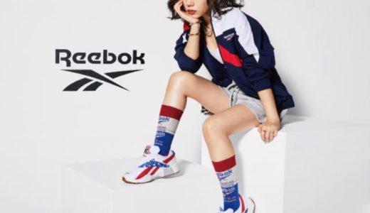 【Reebok】女優の仲里依紗がリーボックのアジアパシフィック ブランドアンバサダーに就任