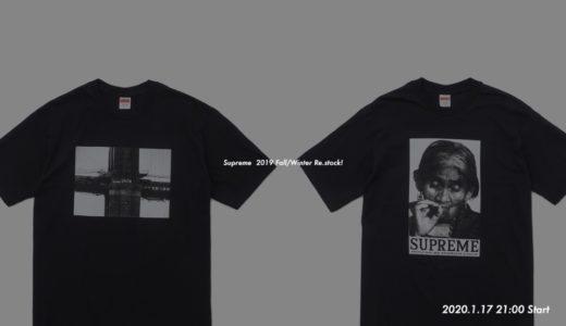 【Supreme】UG.SHAFTにて2019FW Re.stock & SALE第二弾が1月17日にスタート