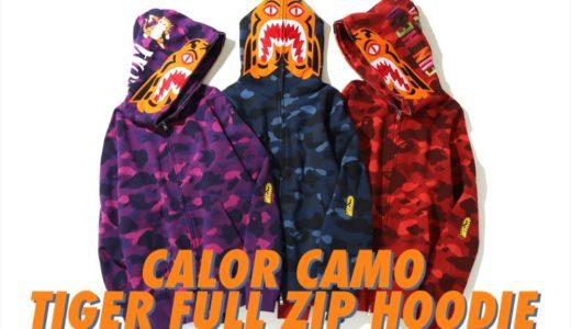 【BAPE®︎】COLOR CAMO柄タイガーフルジップフーディーが1月18日に発売予定