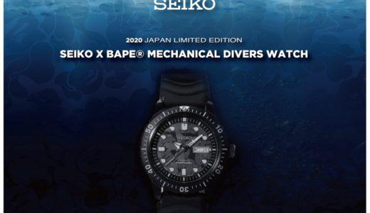 【SEIKO × BAPE®】コラボレーションウォッチが1月25日に日本限定で発売予定