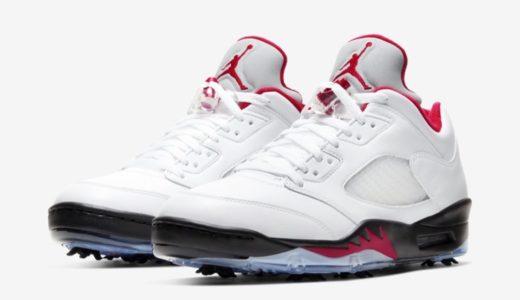 "【Nike】名作カラーを落とし込んだ新作ゴルフシューズAir Jordan 5 Low Golf ""Fire Red""が国内2月28日に発売予定"