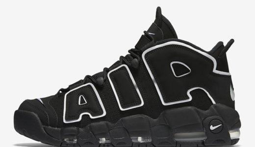 """【Nike】通称""""モアテン""""ことAir More Uptempo OG """"Black/White""""が2020年冬に復刻発売予定"""