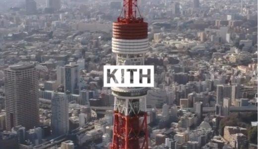 【Kith】日本初となる旗艦店「KITH TOKYO」が東京渋谷に2020年7月4日オープン予定