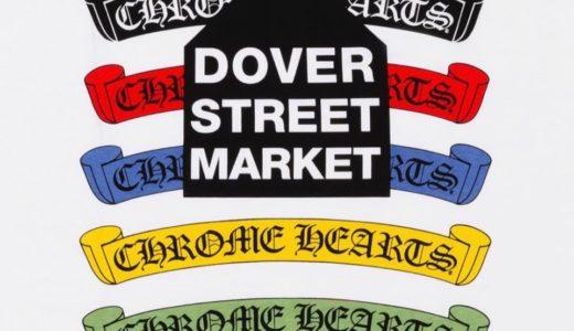 【DSMG × Chrome Hearts】大人気を博したコラボTシャツが2月20日に再販売予定