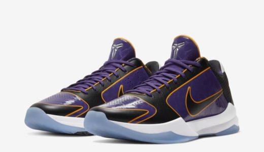 "【Nike】レイカーズカラーを身に纏った新作 Kobe 5 Protro ""Lakers""が4月1日に発売予定"