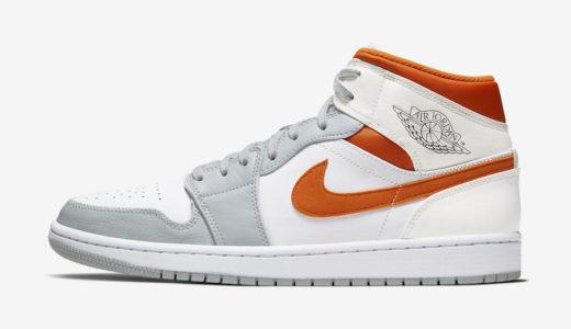 """【Nike】Air Jordan 1 Mid """"Starfish""""が2020年近日発売予定"""