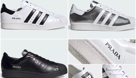 【adidas × PRADA】第2弾 Superstar 全3色が国内2020年9月8日に発売予定