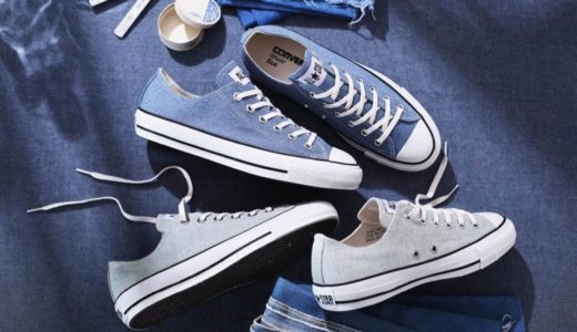 【CONVERSE】ALL STAR THE NEW DENIM PROJECT OXが2020年3月に発売予定