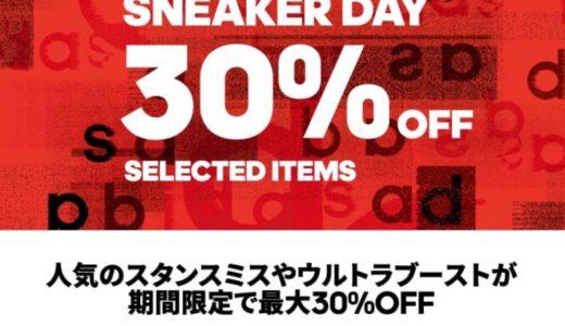 【adidas】人気スニーカーが30%OFFになるセールSNEAKER DAYSが11月1日まで開催中