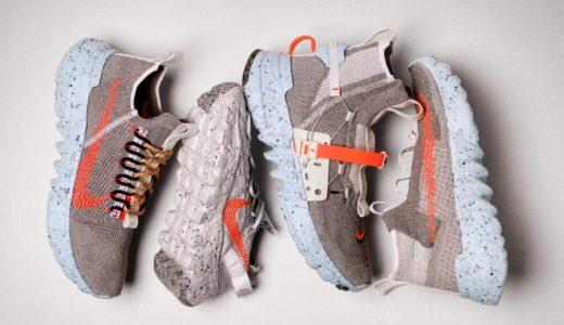 "【Nike】宇宙ゴミで製作された""スペースヒッピー"" コレクションが国内2020年6月11日に発売予定"