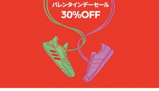 【adidas】3日間限定!お得なバレンタインデーセールが2月14日まで開催中