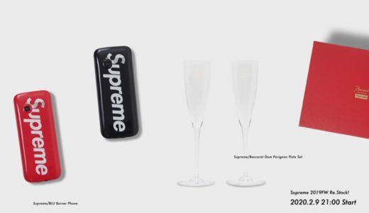 【Supreme】UG.SHAFTにて2019FW Re.stock国内未発売アイテムなどが2月9日に発売予定
