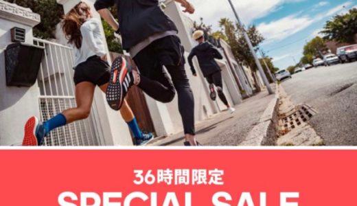 【adidas】36時間限定!お得なスペシャルセールが2月23日まで開催中