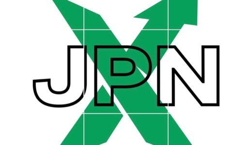 【StockX】遂に日本上陸!StockX Japanが6月1日より開始