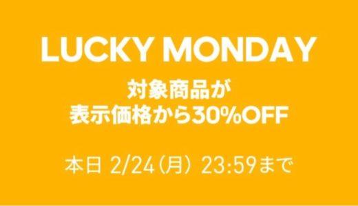 【adidas】本日限定!公式オンラインストアにてラッキーマンデーセールが2月24日まで開催中