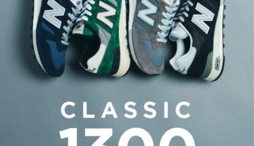 【NEW BALANCE】「M1300CL」全4カラーが3月14日に発売予定。先行予約を受付中