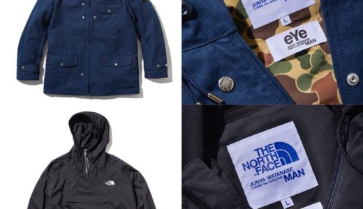 【COMME des GARÇONS JUNYA WATANABE MAN × THE NORTH FACE】2020SS最新コラボアイテムが2月21日に発売予定