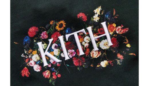【Kith】最新カプセル