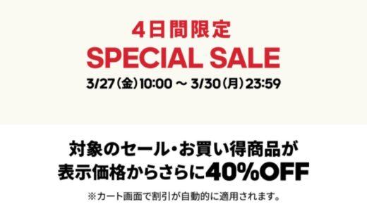 【adidas】4日間限定!お得なスペシャルセールが3月30日まで開催中