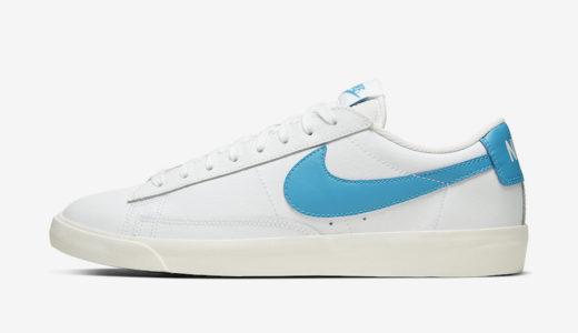 "【Nike】UNCカラーの新作 Blazer Low ""Laser Blue""が2020年近日発売予定"