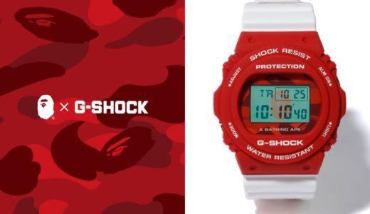 【BAPE® × G-SHOCK】最新コラボウォッチ「DW-5750」が3月21日に発売予定