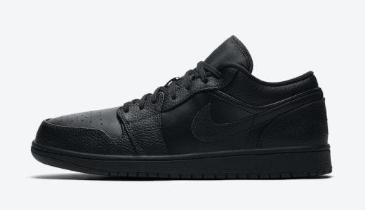 "【Nike】オールブラックのAir Jordan 1 Low ""Triple Black""が2020年近日発売予定"