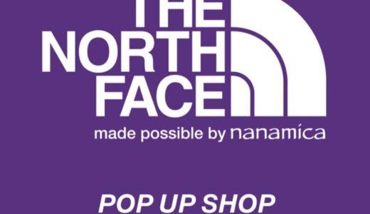 【BEAMS × THE NORTH FACE PURPLE LABEL】ポップアップストアが3月13日より開催