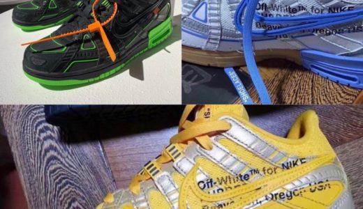 【Off-White™ × Nike】新作コラボスニーカーAir Rubber Dunk 全3色が2020年春夏に発売予定