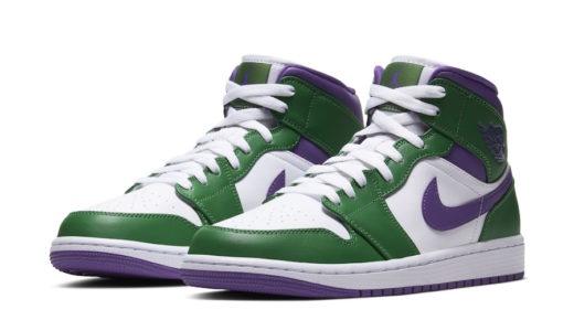 """【Nike】ハルクカラーの新作 Air Jordan 1 Mid """"Hulk""""が2020年近日発売予定"""