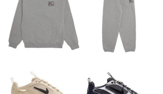 【Stüssy × Nike】Air Zoom Spiridon Caged 2 & アパレルコレクションが国内3月27日/4月3日に発売予定