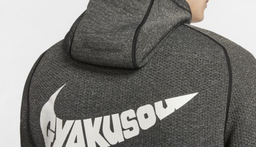 【NikeLab × UNDERCOVER】GYAKUSOU 2020年春アパレルコレクションが3月12日に発売予定