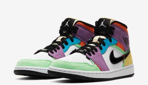 "【Nike】マルチカラーを落とし込んだ新作Wmns Air Jordan 1 Mid SE ""Lightbulb""が国内4月9日に発売予定"