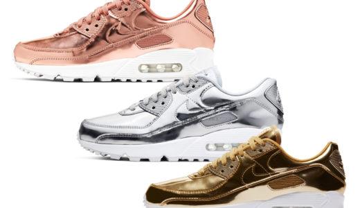 "【Nike】Wmns Air Max 90 SP ""Metallic Pack"" 全3色が国内3月26日に発売予定"