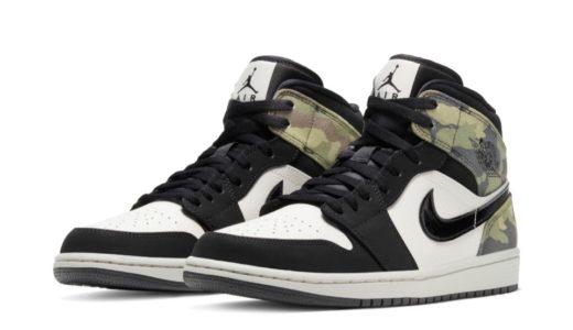 【Nike】カモフラ柄を落とし込んだAir Jordan 1 Mid