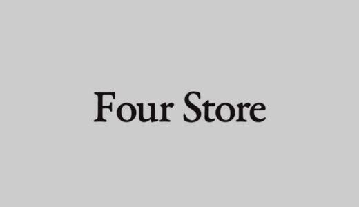 【F-LAGSTUF-F】ブランド初となる直営店「Four Store」が4月5日、中目黒にオープン