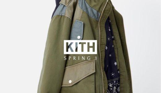 """【Kith】2020年春コレクション""""Spring 1""""が3月13日に発売予定"""