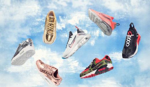 【Nike Air Max Day】2020年3月26日の「エアマックスデー」に発売予定のスニーカーまとめ