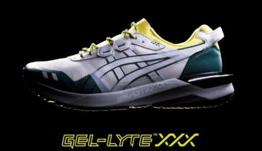 【ASICS】ゲルライト3の30周年を祝した新型「GEL-LYTE XXX」が3月27日に発売予定