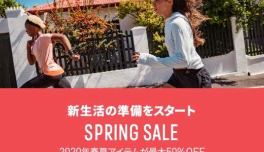 【adidas】春夏アイテムが最大50%OFF!スプリングセールが3月14日から開始