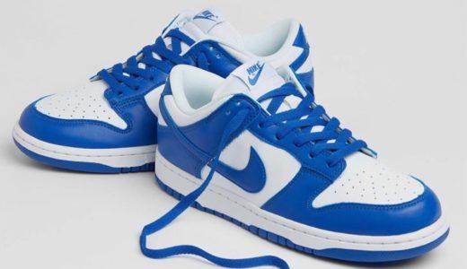 "【Nike】Dunk Low SP ""Kentucky""が国内3月14日/3月18日に発売予定"
