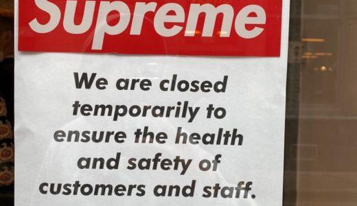 【Supreme】新型コロナウイルスの影響を懸念して海外店舗が一時閉店へ