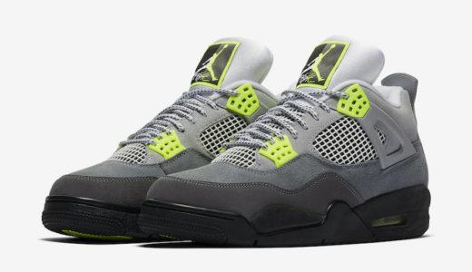 """【Nike】Air Jordan 4 Retro LE """"Neon Air Max 95""""が国内6月13日に再販予定"""