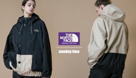 【THE NORTH FACE PURPLE LABEL × monkey time】2020SS最新カプセルコレクションが3月13日に発売予定