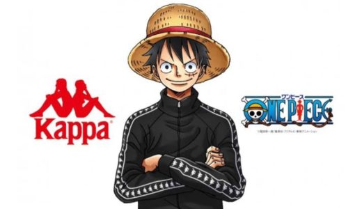 【Kappa × ONE PIECE】最新コラボアイテムが3月19日に発売予定