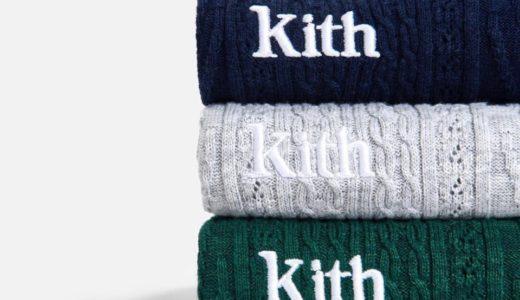 【Kith】春らしい新作ニットセーターがMONDAY PROGRAM 4月13日に発売予定