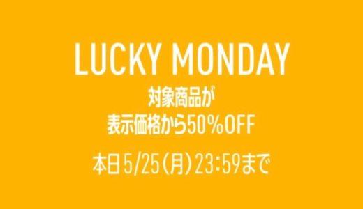 【Reebok】本日限定!公式オンラインストアにてラッキーマンデーセールが5月25日まで開催中