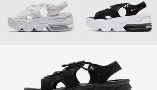【Nike】新型ウィメンズ厚底サンダル「エア マックス ココ」全3色が国内5月2日に発売予定