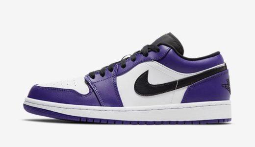 "【Nike】Air Jordan 1 Low ""Court Purple""が国内10月28日に再販売予定"